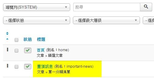 多語系網站架構的選單設定方式
